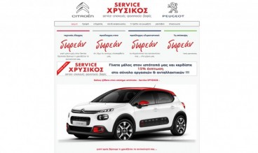 SERVICE CHRYSSIKOS | Citroen and Peugeot specialized workshop by Worldofweb
