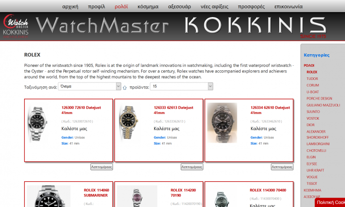WATCHMASTER KOKKINIS by Worldofweb