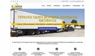 Kartalis Theofilos Cranes Road Assistance by KKapodistras