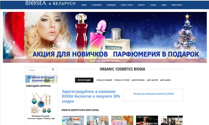 Natural Organic Cosmetic by Alliance Web Project - Irina German