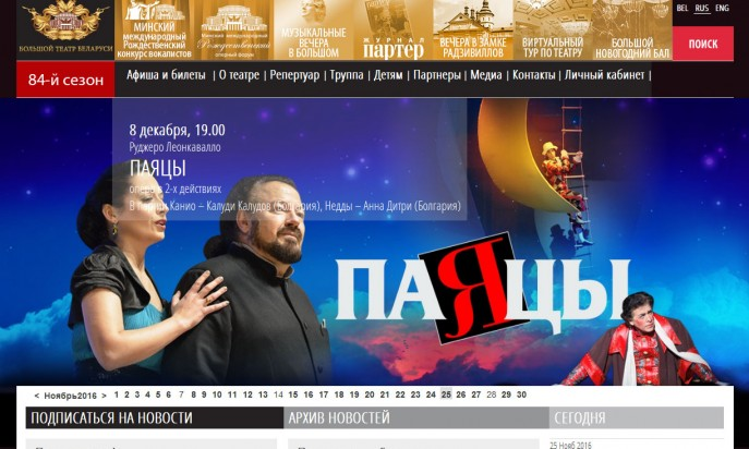 National Theatre of Opera and Baleth of Belarus by Alliance Web Project
