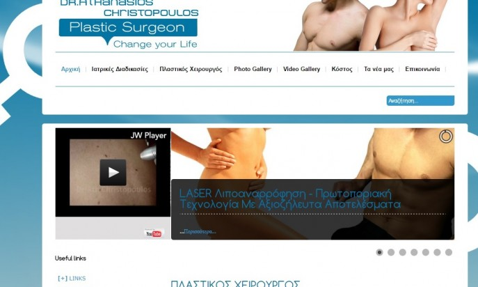 Plastic Surgeon Athanasios Christopoulos by Athanasios Christopoulos