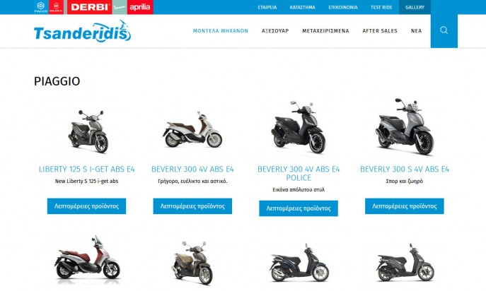 Piaggio Group - Tsanderidis by Centiva Software Solutions