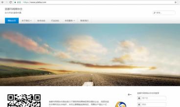 宜都市网商协会 by 宜都圣翔网络科技有限公司