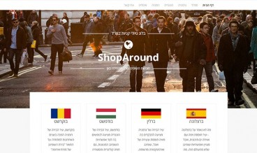 ShopAround by ShopAround