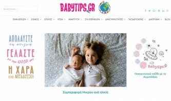 Babytips.gr by Tonia Chanioti
