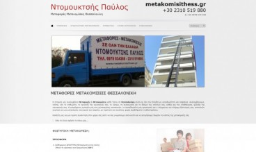 Domouktsis Pavlos | Transports by Var Webs